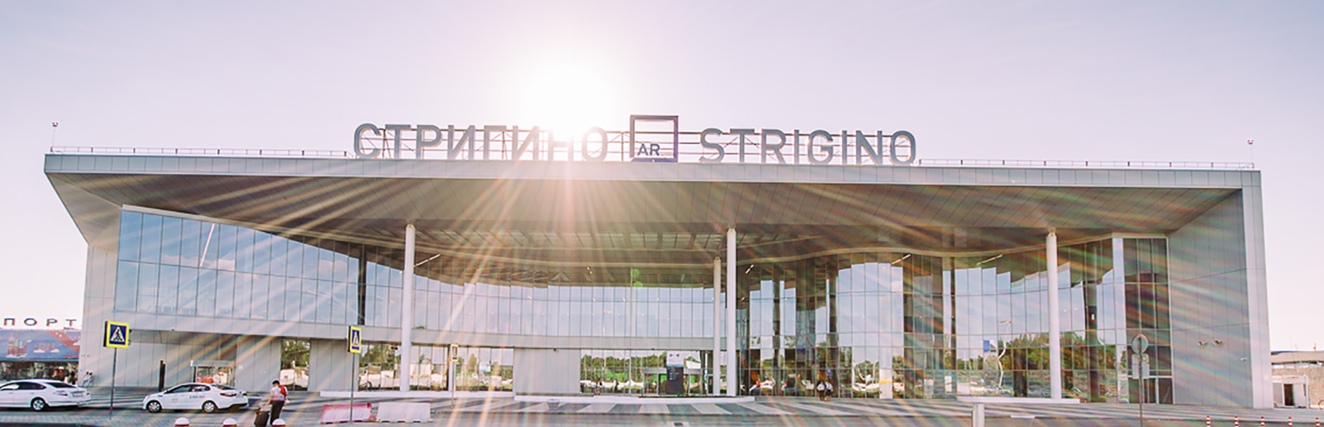 International Airport Strigino